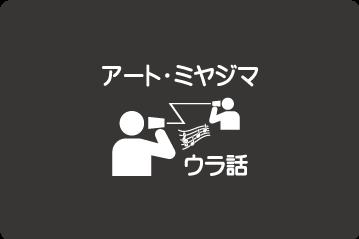 アート・ミヤジマウラ話
