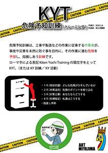 KYT=危険予知トレーニング