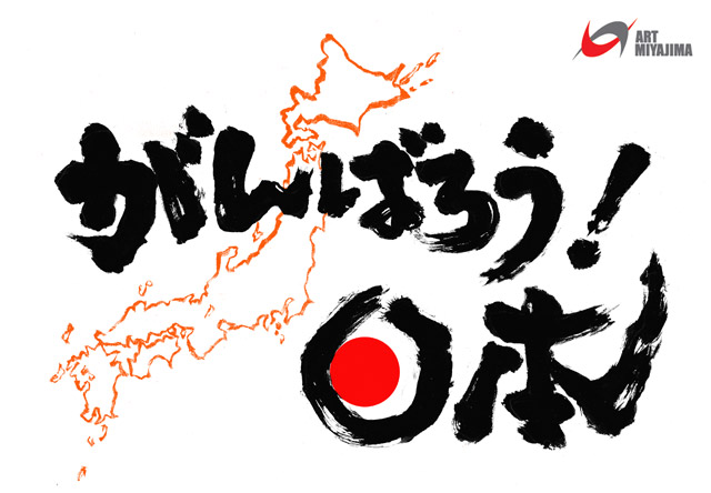 がんばろう!日本